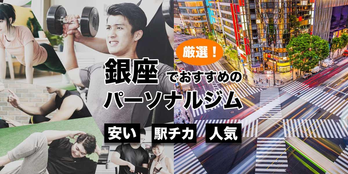 銀座のパーソナルトレーニングジムおすすめ13選