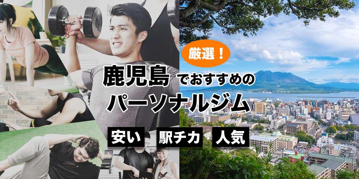 鹿児島のおすすめパーソナルトレーニングジム10選