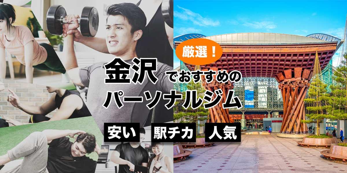 金沢でおすすめのパーソナルトレーニングジム8選。女性に人気のジムも掲載