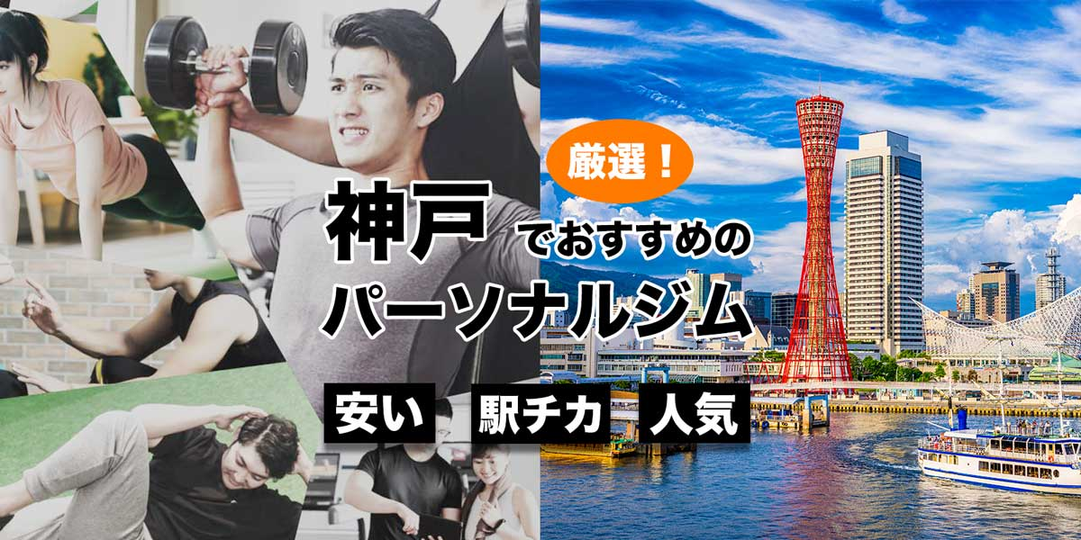 神戸でおすすめのパーソナルトレーニングジム9選。駅近・女性専用ジムも掲載