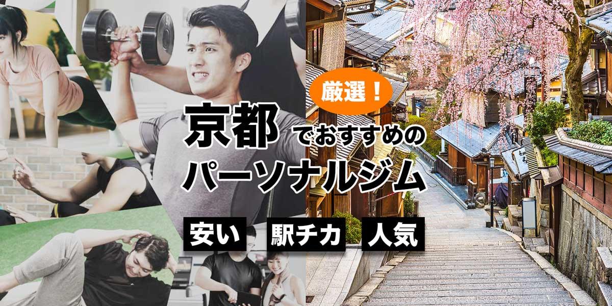 京都のおすすめパーソナルトレーニングジム10選