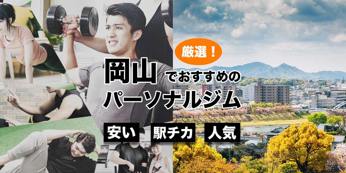 岡山のおすすめパーソナルトレーニングジム10選