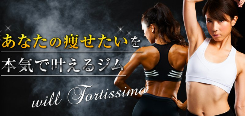 Personal gym Willisimo (パーソナルジム ウィリシモ)|和歌山店