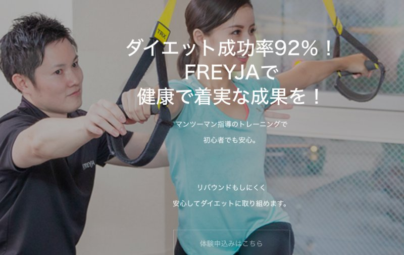 FREYJA(フレイヤ) 大津京店
