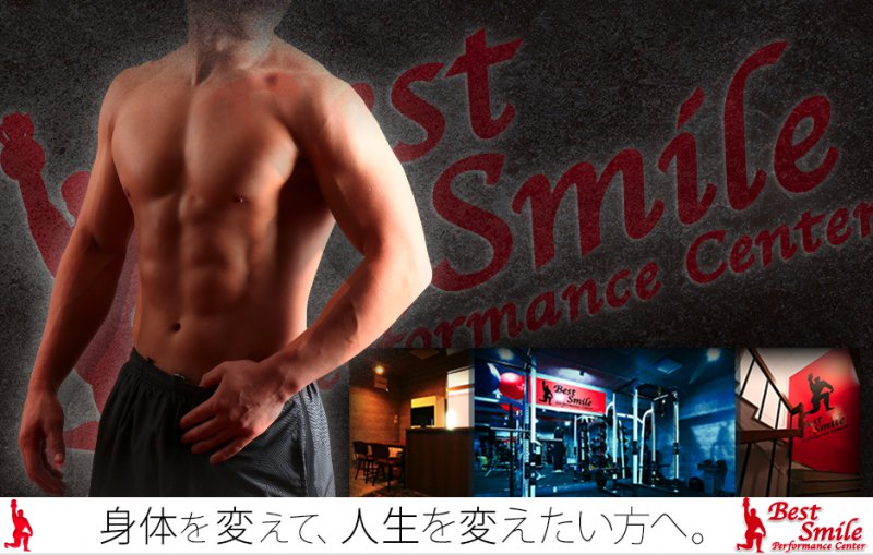 Best Smile Performance Center(ベストスマイルパフォーマンスセンター)