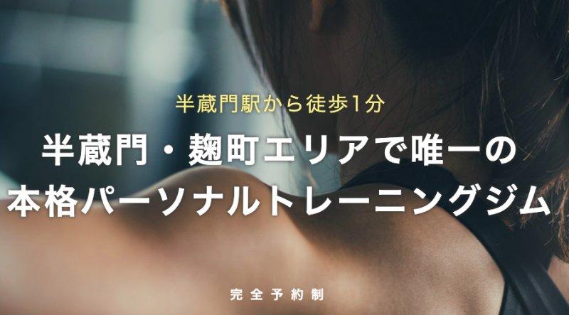 TOPFORM(トップフォーム) 半蔵門店
