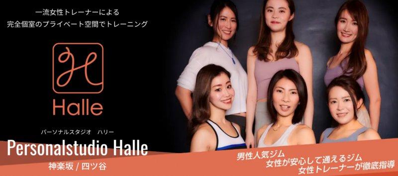 Personalstudio Halle (パーソナルスタジオ ハリー) 四ツ谷店