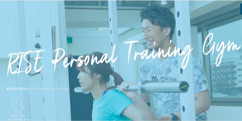 RISE(ライズ) パーソナルトレーニングジム