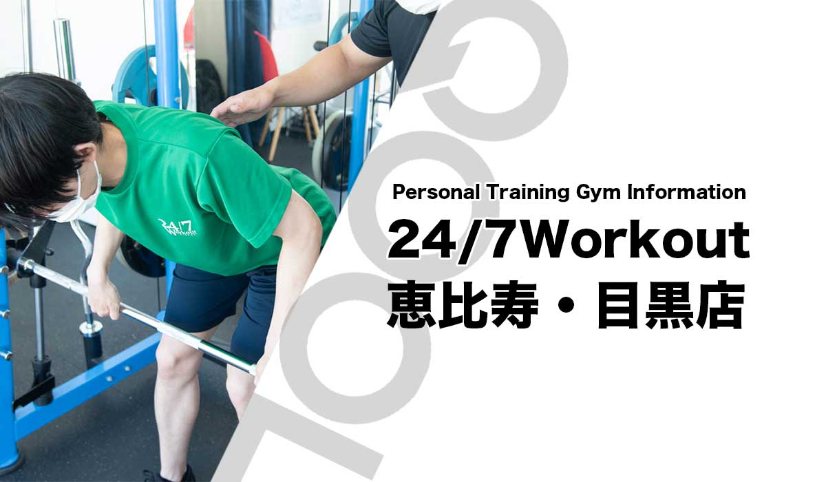 24/7Workout(ワークアウト)恵比寿・目黒店