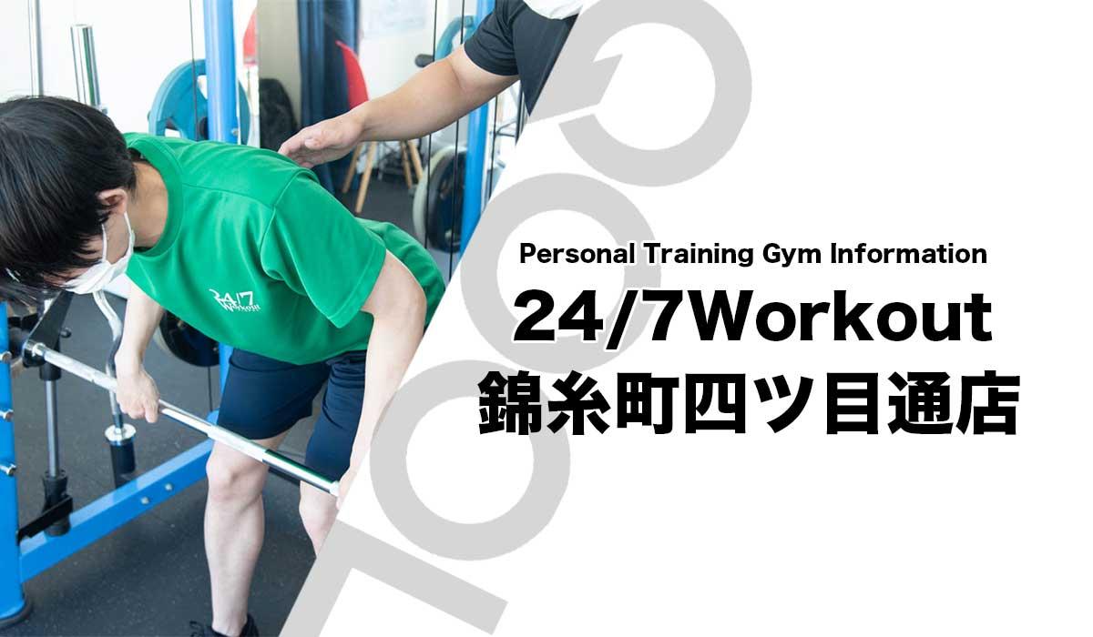24/7workout(ワークアウト)錦糸町四ツ目通店
