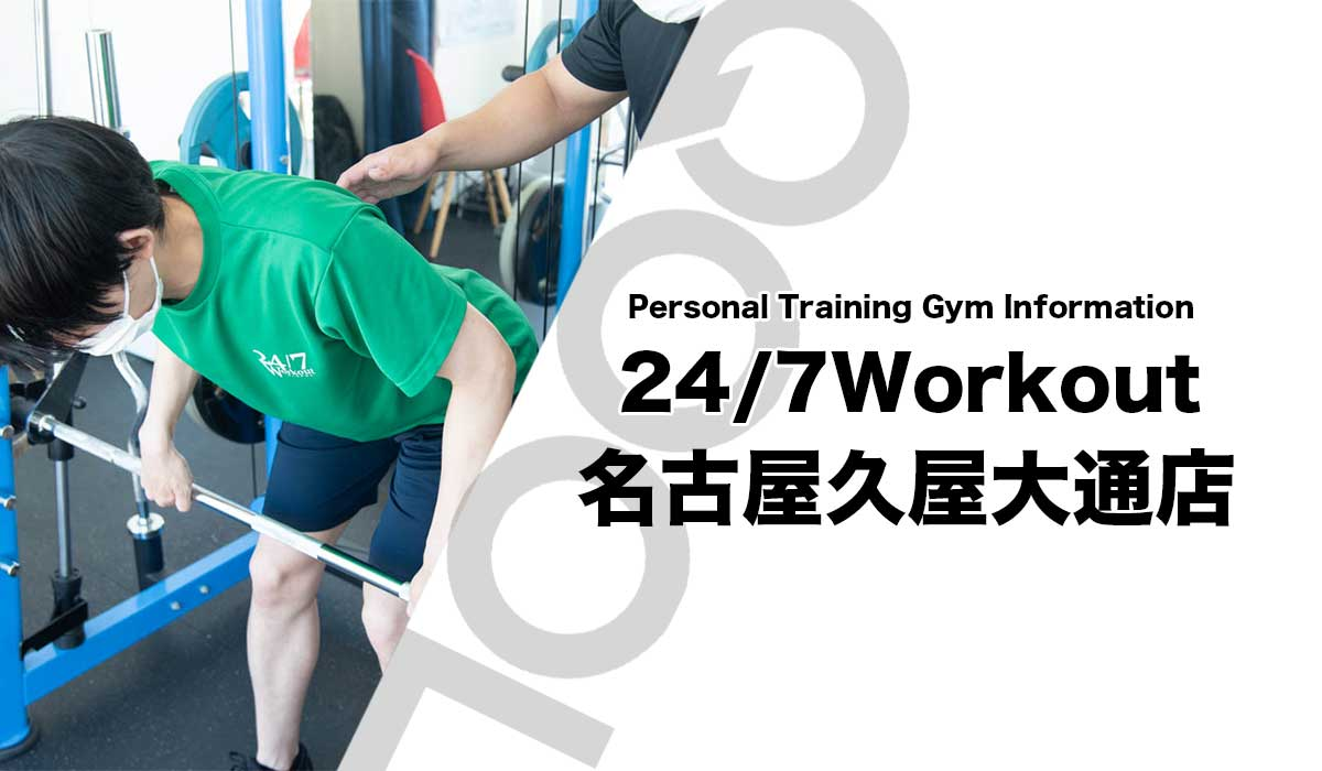 24/7workout(ワークアウト)名古屋久屋大通店