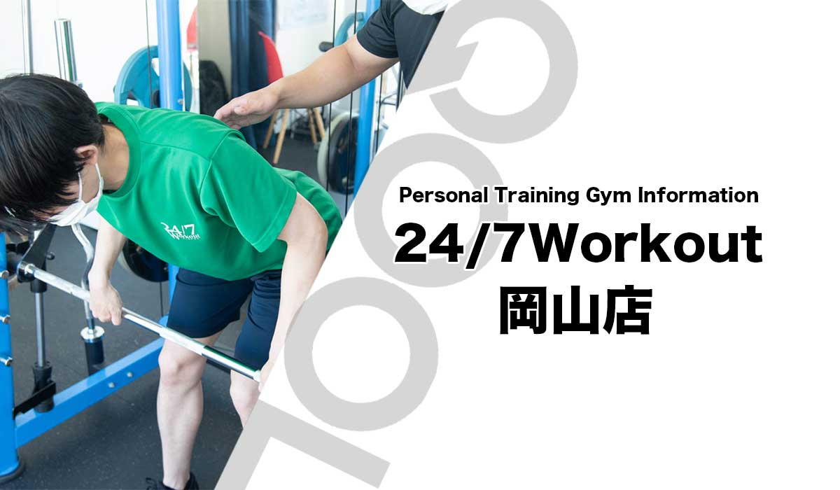 24/7workout(ワークアウト)岡山店