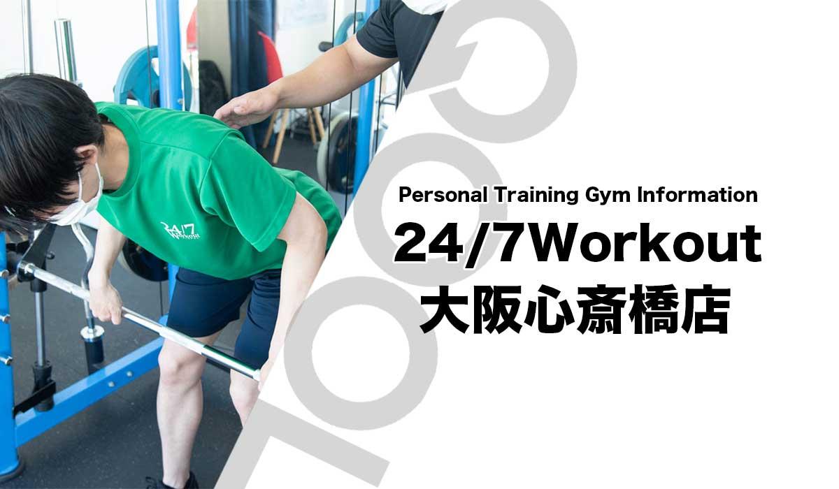 24/7workout(ワークアウト)大阪心斎橋店