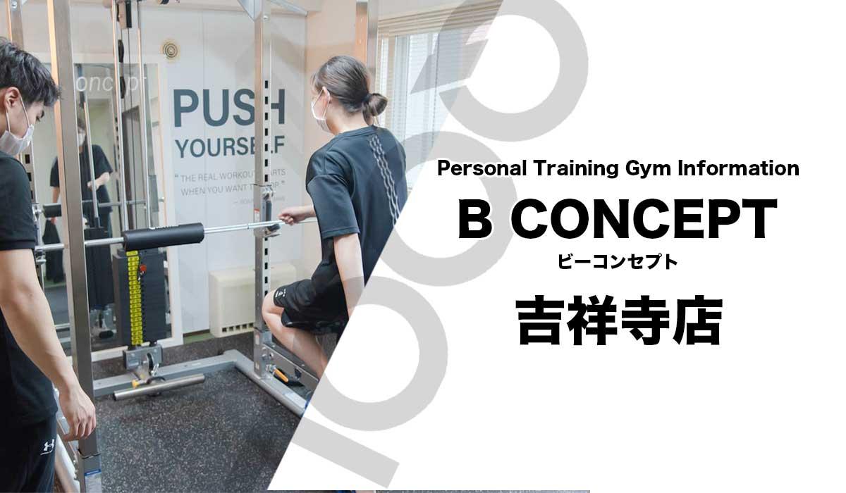 B CONCEPT(ビーコンセプト)吉祥寺店