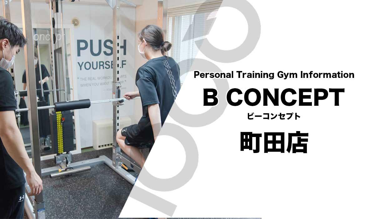B CONCEPT(ビーコンセプト)町田店