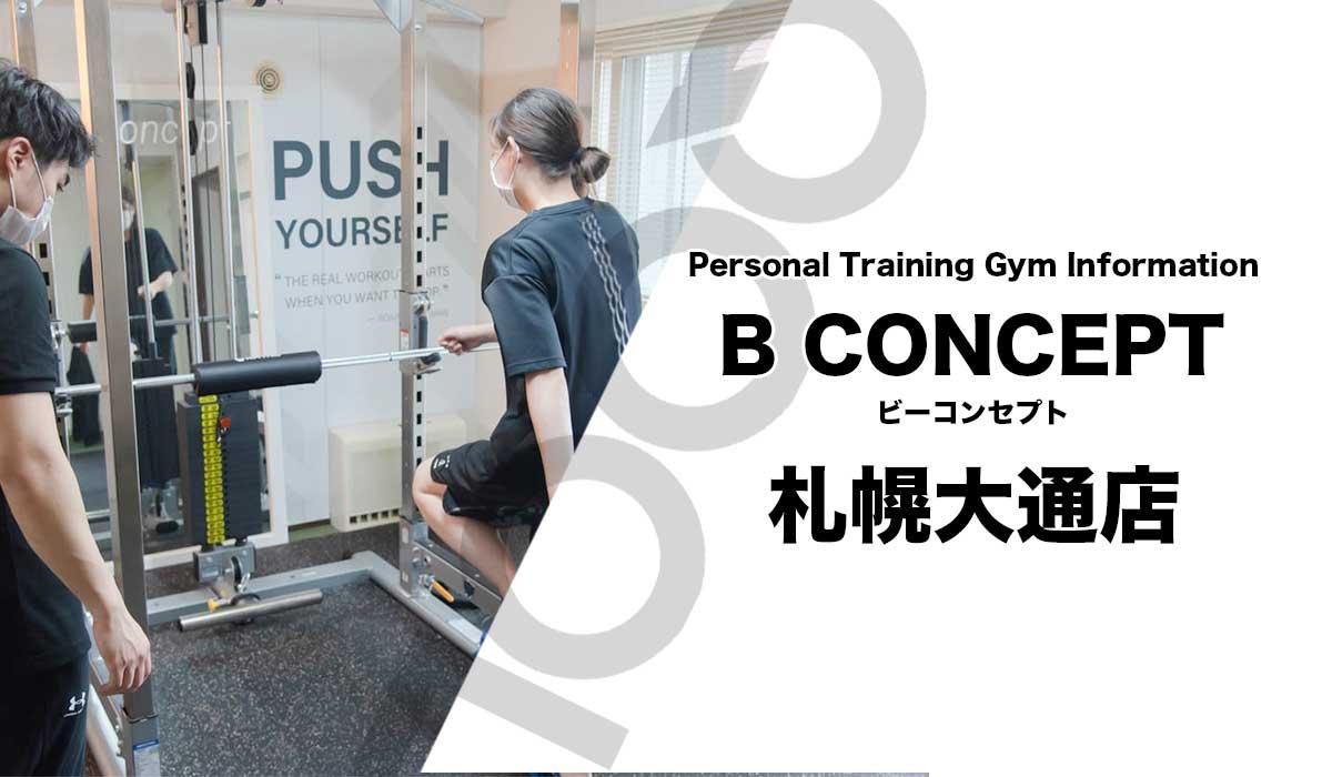 B CONCEPT(ビーコンセプト)札幌大通店