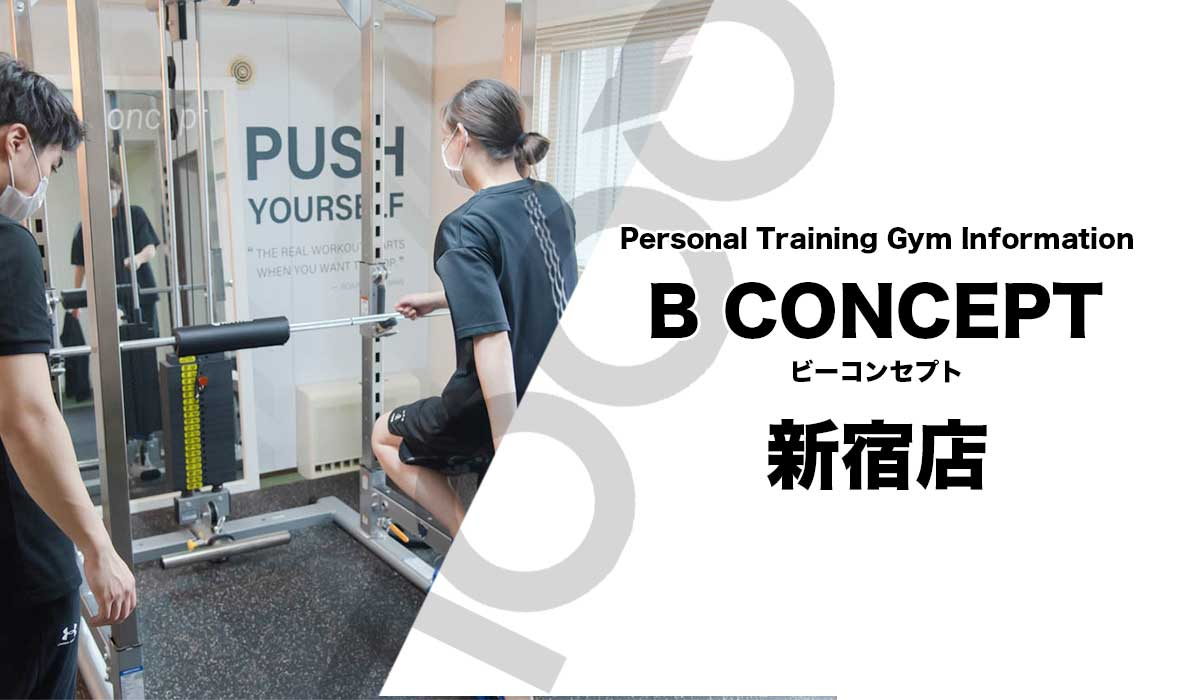 B CONCEPT(ビーコンセプト)新宿店