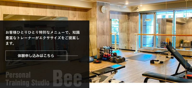 パーソナルトレーニングスタジオ Bee(ビー)