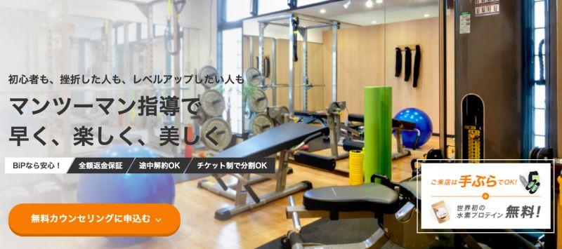 パーソナルジムBiP(ビップ)|飯田橋店
