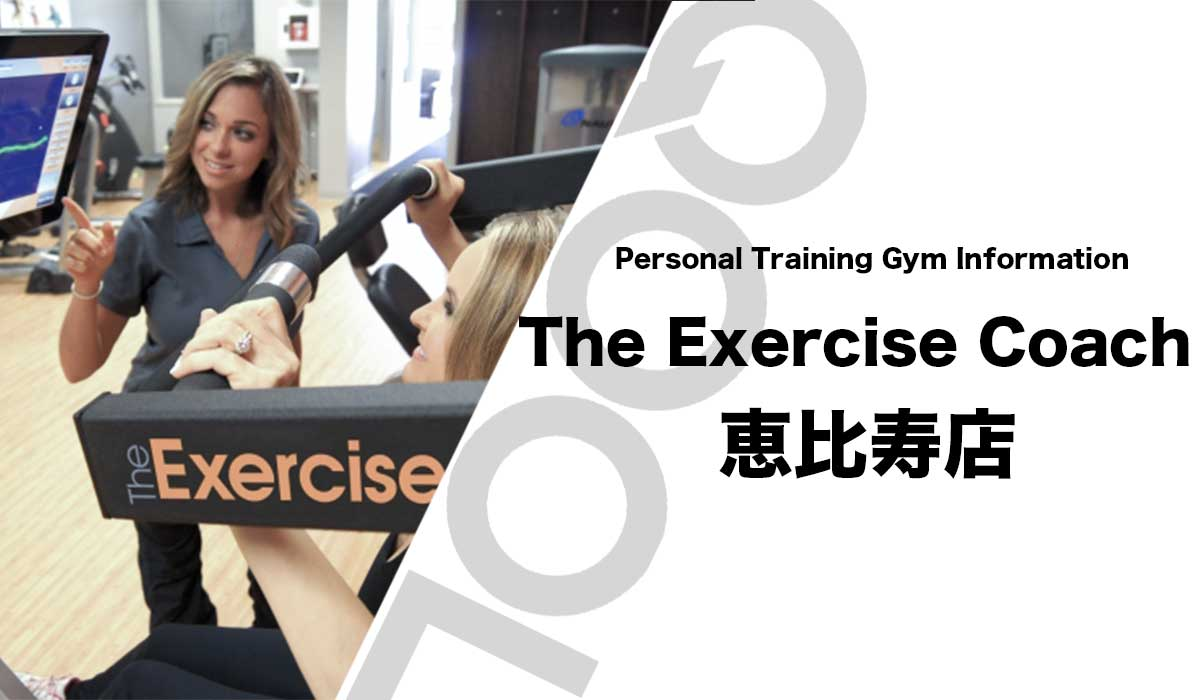 The Exercise Coach(エクササイズコーチ)恵比寿店
