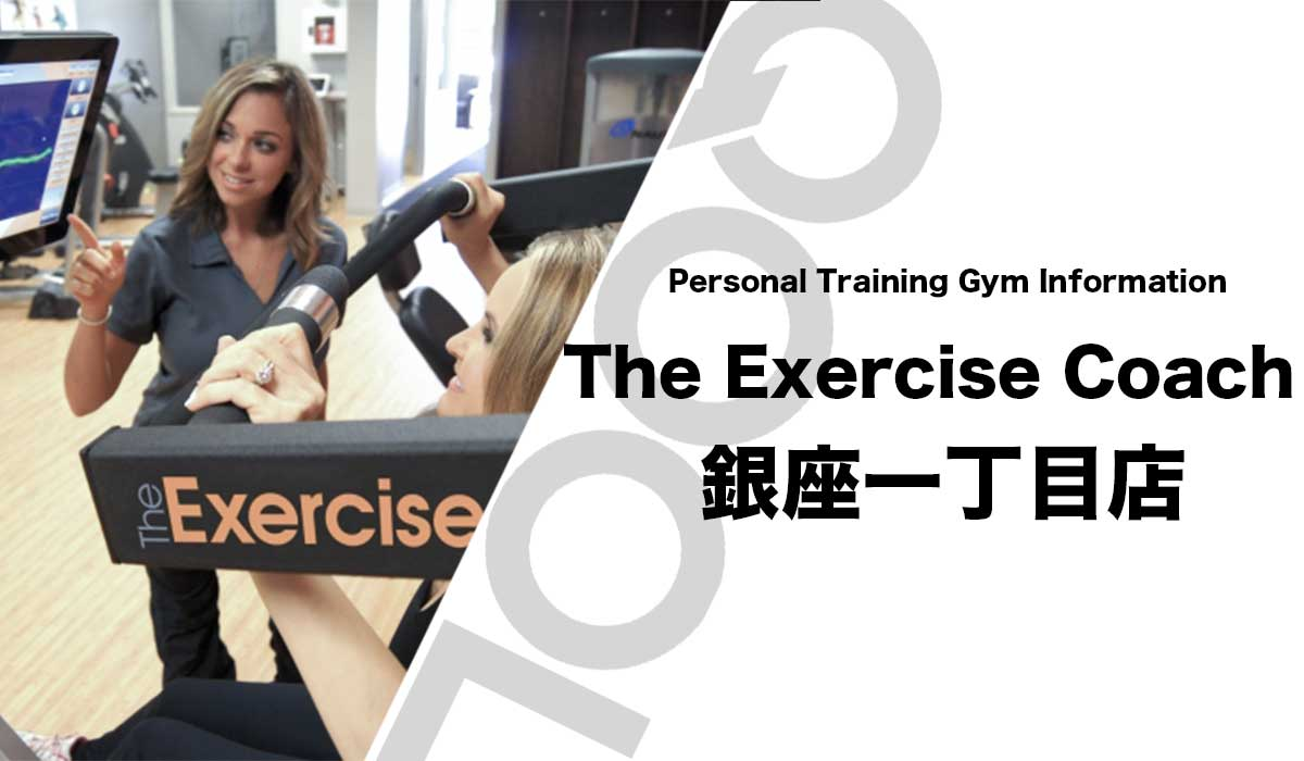The Exercise Coach(エクササイズコーチ)銀座一丁目店