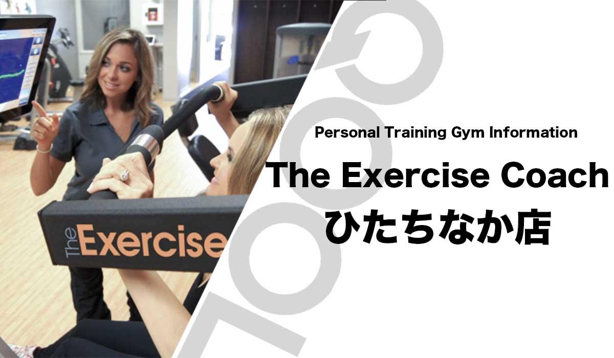 The Exercise Coach(エクササイズコーチ)ひたちなか店