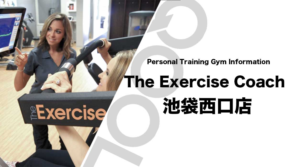 The Exercise Coach(エクササイズコーチ)池袋西口店