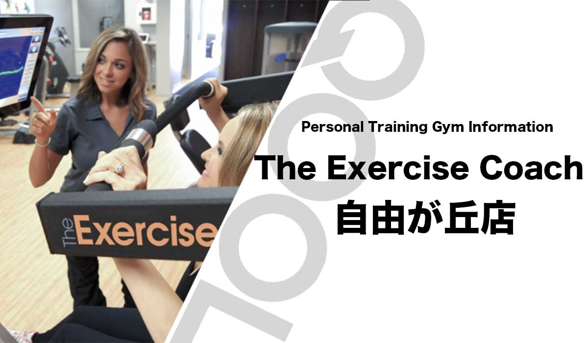 The Exercise Coach(エクササイズコーチ)自由が丘店