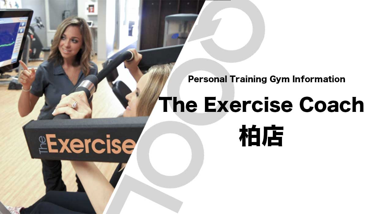 The Exercise Coach(エクササイズコーチ)柏店