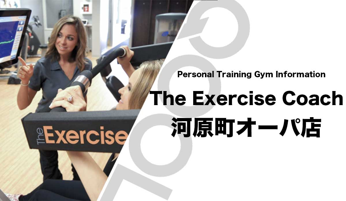 The Exercise Coach(エクササイズコーチ)河原町オーパ店