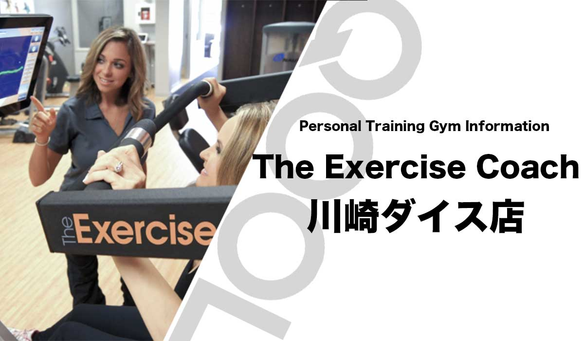The Exercise Coach(エクササイズコーチ)川崎ダイス店