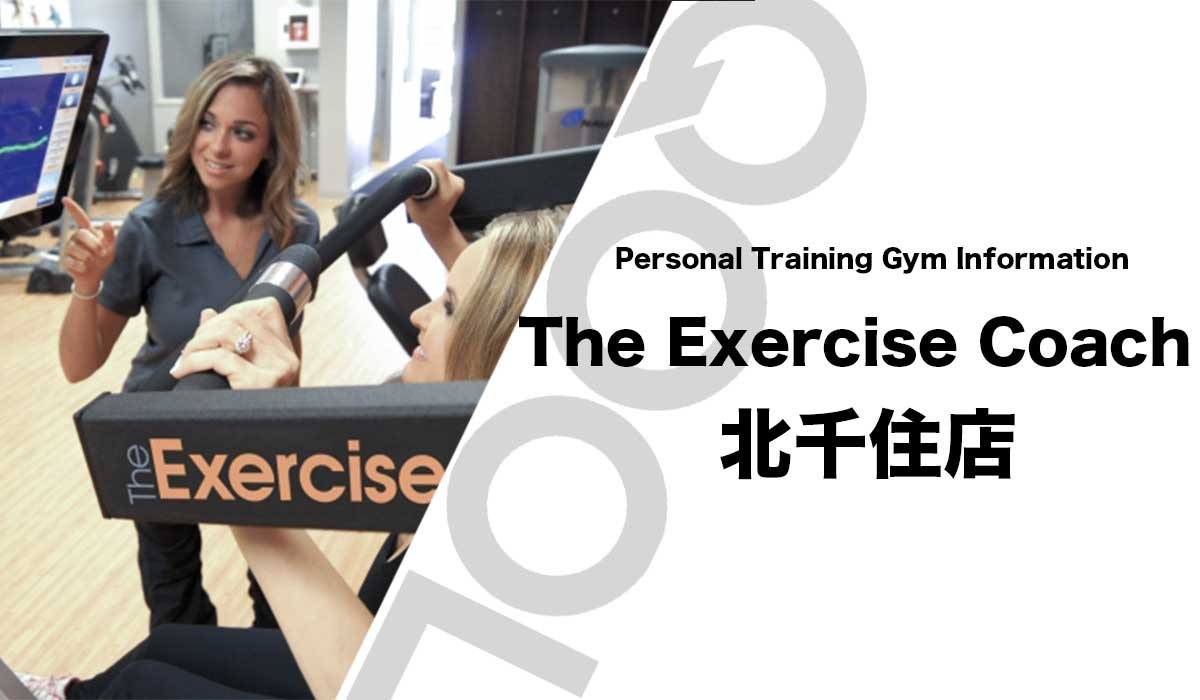 The Exercise Coach(エクササイズコーチ)北千住店