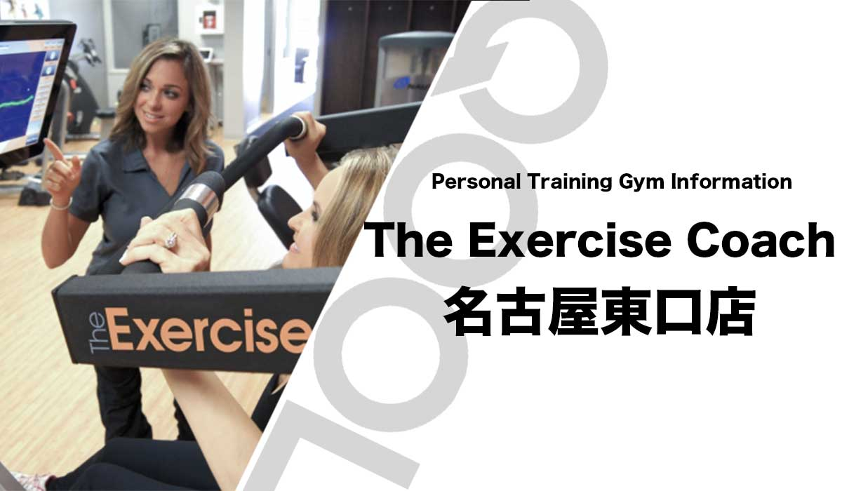 The Exercise Coach(エクササイズコーチ)名古屋東口店