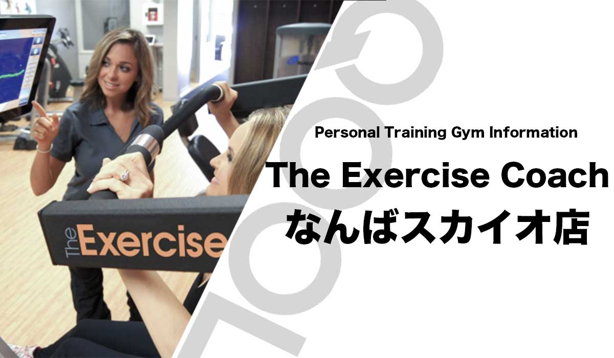The Exercise Coach(エクササイズコーチ)なんばスカイオ店