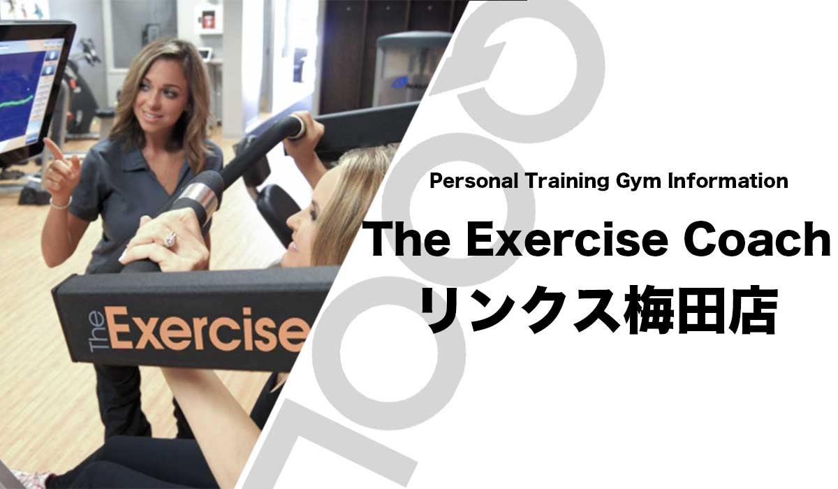 The Exercise Coach(エクササイズコーチ)リンクス梅田店