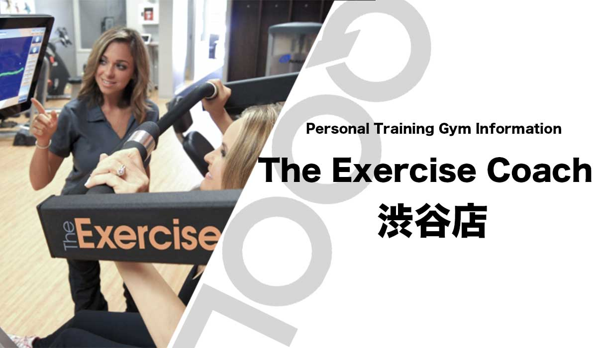 The Exercise Coach(エクササイズコーチ)渋谷店