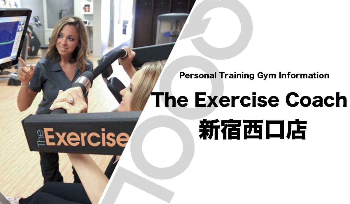 The Exercise Coach(エクササイズコーチ)新宿西口店