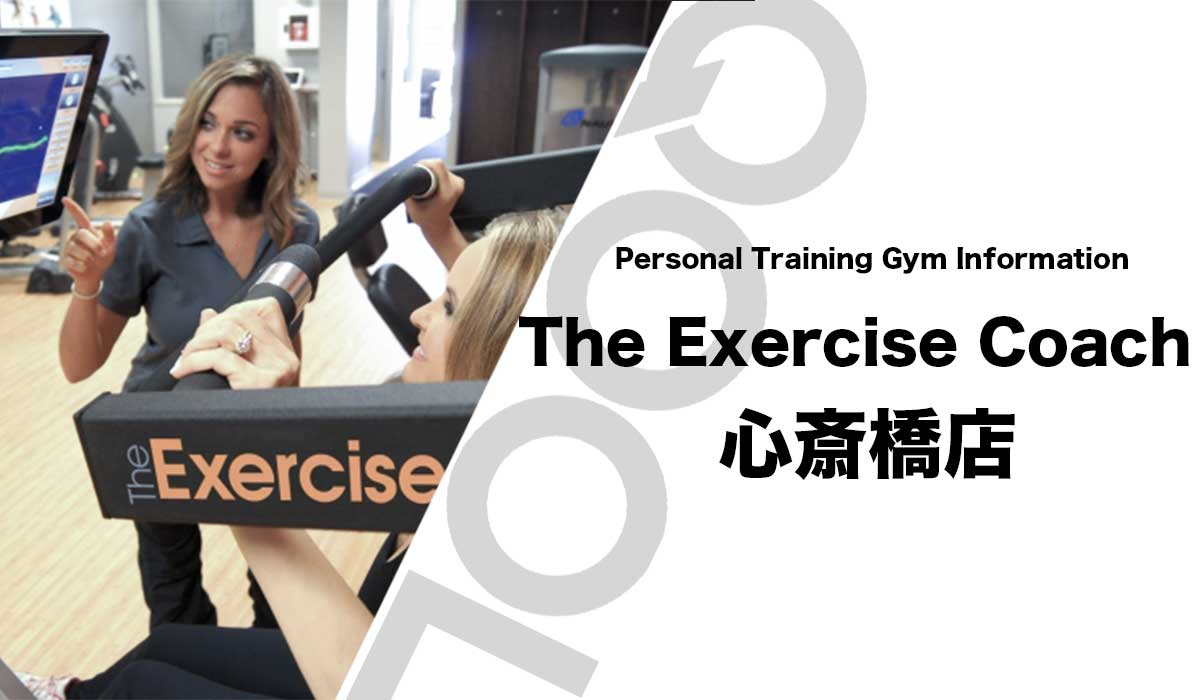 The Exercise Coach(エクササイズコーチ)心斎橋店