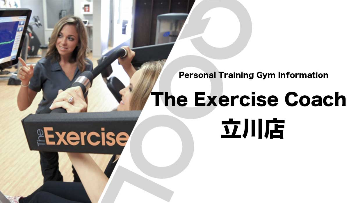 The Exercise Coach(エクササイズコーチ)立川店