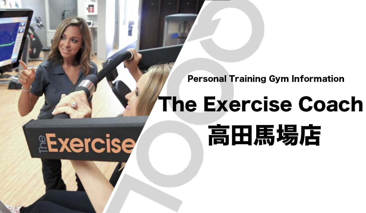 The Exercise Coach(エクササイズコーチ)高田馬場店