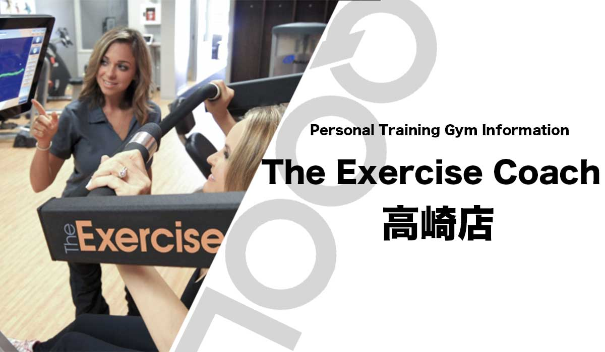 The Exercise Coach(エクササイズコーチ)高崎店