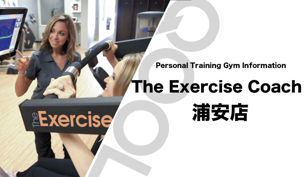 The Exercise Coach(エクササイズコーチ)浦安店