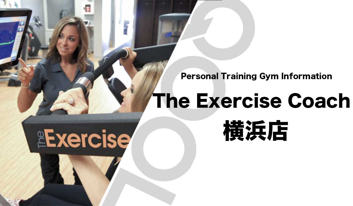 The Exercise Coach(エクササイズコーチ)横浜店