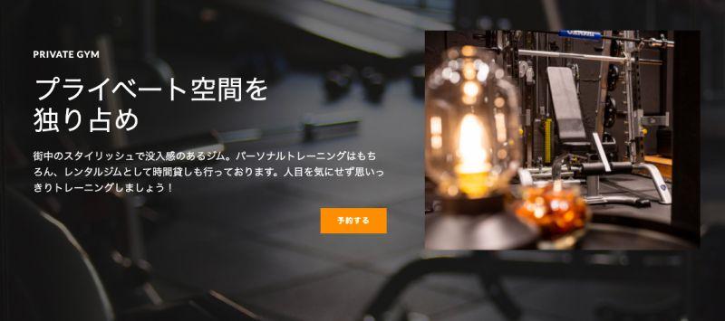 ELK Fitness and Table(エルクフィットネス&テーブル)|呉服町店