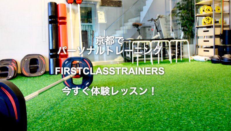 ファーストクラストレーナーズ 京都駅前店