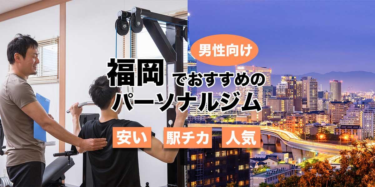 福岡でおすすめの男性向けパーソナルジム6選。男らしい体を目指せるジム厳選