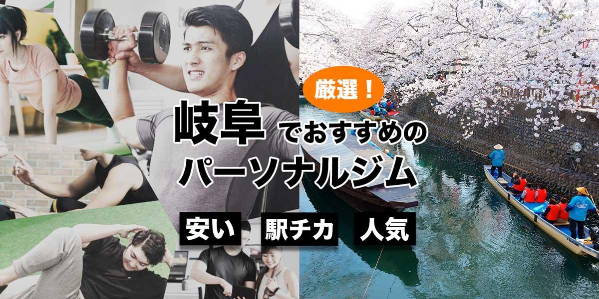岐阜でおすすめのパーソナルトレーニングジム10選