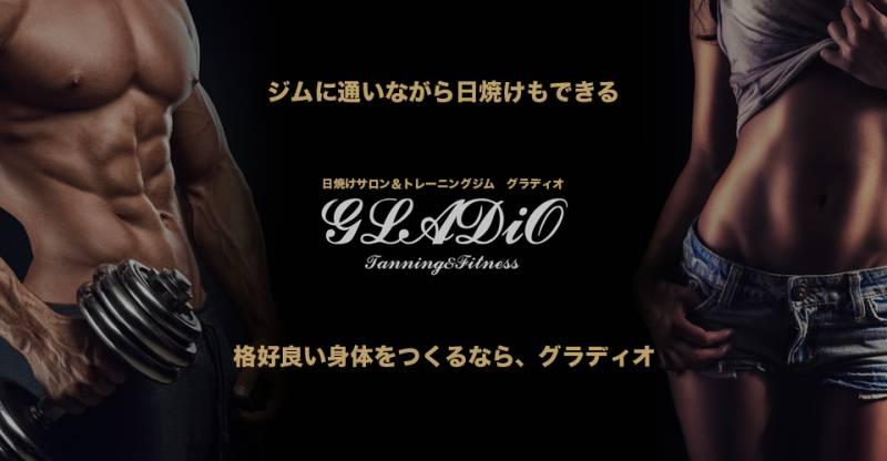 GLADiO(グラディオ)