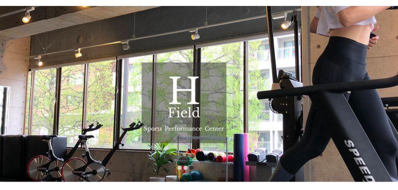 H-Field Sports Performance Center(エイチフィールド スポーツパフォーマンスセンター)