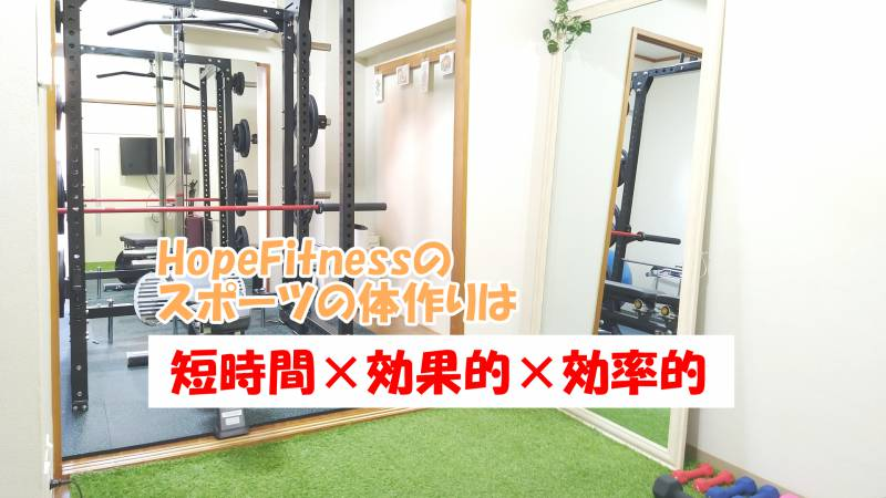 Hope Fitness